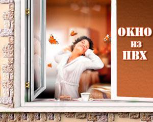 okno-PVH