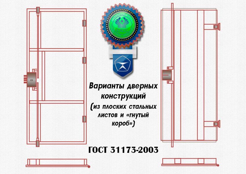 var_vhod_dv_gost