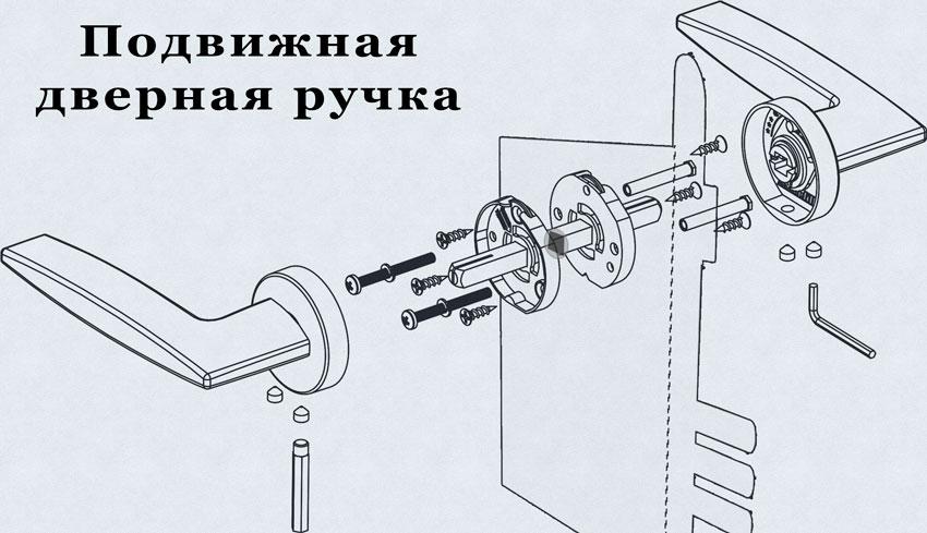 Подвижная-дверная-ручка