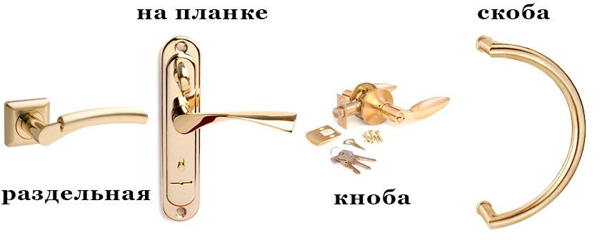 виды_дв_руч